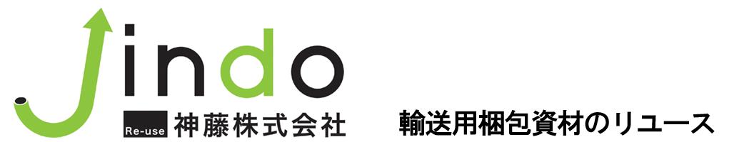 神藤株式会社